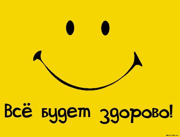 Позитивный образ мышления - это просто