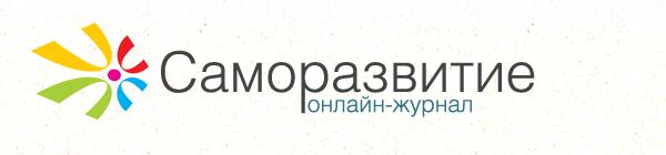 http://selfdevelop.ru/wp-content/uploads/2011/12/slfd1.png