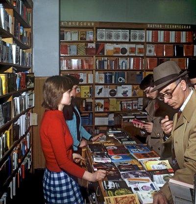Книги в СССР